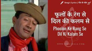 Prem Pujari (1970) – Phoolon Ke Rang Se Dil Ki Kalam Se   फूलों के रंग से दिल की कलम से   Kishore Kumar
