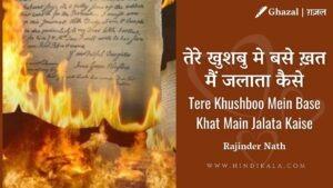 Rajinder Nath (Rehbar) – Tere Khushboo Mein Base Khat Main Jalata Kaise   तेरे खुशबु मे बसे ख़त मैं जलाता कैसे