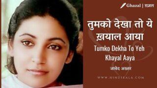 Saath Saath (1982) – Tumko Dekha To Yeh Khayal Aaya   तुमको देखा तो ये ख़याल आया   Ghazal