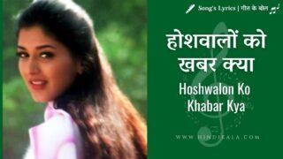Sarfarosh (1999) – Hoshwalon Ko Khabar Kya | होशवालों को खबर क्या | Jagjit Singh