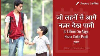 Udaan – Jo Lehron Se Aage Nazar Dekh Paati | जो लहरों से आगे नज़र देख पाती
