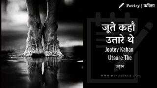Udaan – Jootey Kahan Utare The | जूते कहाँ उतारे थे | Devanshu