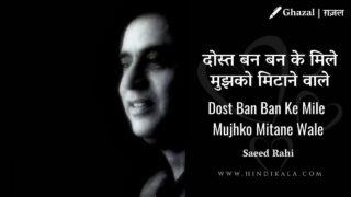 Jagjit Singh – Dost Ban Ban Ke Mile Mujhko Mitane Wale | दोस्त बन बन के मिले मुझको मिटाने वाले | Album – The Unforgettables (1976)