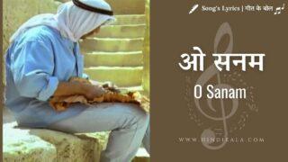 Lucky Ali – O Sanam | ओ सनम | Album – Sunoh (1996)