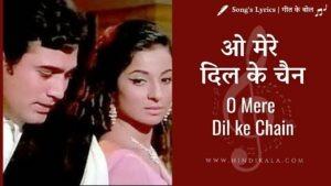 Mere Jeevan Saathi (1972) - O mere Dil ke Chain