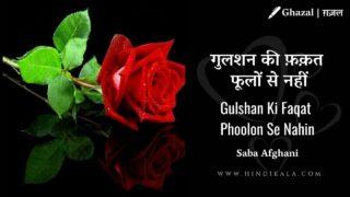 Saba Afghani – Gulshan ki faqat phoolon se nahin | सबा अफ़गानी – गुलशन की फ़क़त फूलों से नहीं | Ghazal