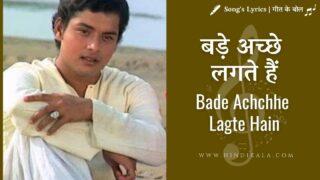 Balika Badhu (1976) : Bade Achchhe Lagte Hain | बड़े अच्छे लगते हैं | Amit Kumar