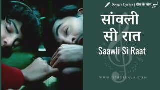 Barfi (2012) – Saawli Si Raat | सांवली सी रात | Arijit Singh