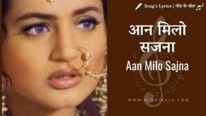 Gadar - Ek Prem Katha (2001) - Aan Milo Sajna