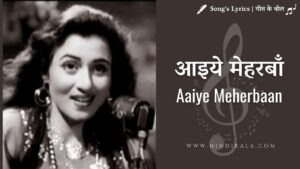 Read more about the article Howrah Bridge (1958) – Aaiye Meherbaan | आइये मेहरबाँ | Asha Bhosle