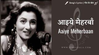Howrah Bridge (1958) – Aaiye Meherbaan | आइये मेहरबाँ | Asha Bhosle