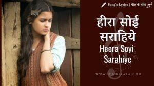 Read more about the article Highway (2014) : Heera Soyi Sarahiye | हीरा सोई सराहिये | Shweta Pandit