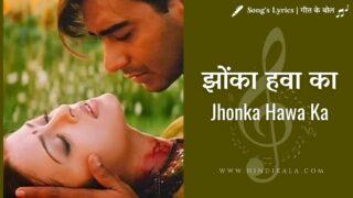 Hum Dil De Chukhe Sanam (1999) : Jhonka Hawa Ka | झोंका हवा का | Hariharan