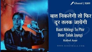 Jagjit Singh : Baat Niklegi To Door Talak Jayegi | बात निकलेगी तो फिर दूर तलक जायेगी | Album – The Unforgatable (1977)