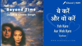 Jagjit Singh & Chitra Singh – Yeh Kare Aur Woh Kare | ये करें और वो करें | Album – Beyond Time (1987)