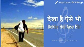 Lucky Ali – Dekha Hai Aise Bhi | देखा है ऐसे भी | Album – Sifar (1998)