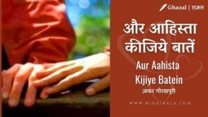 Pankaj Udhas : Aur Aahista Kijiye Batein | और आहिस्ता कीजिये बातें | Album – Stolen Moments(1999)