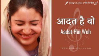 Patiala House (2011) – Aadat Hai Woh | आदत है वो | Vishal Dadlani