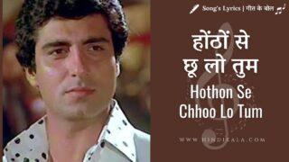 Prem Geet (1981) – Hothon Se Chhoo Lo Tum | होंठों से छू लो तुम | Jagjit Singh