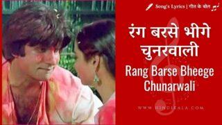 Silsila (1981) : Rang Barse Bheege Chunarwali | रंग बरसे भीगे चुनरवाली | Amitabh Bachchan