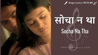 Socha Na Tha (2005) – Socha Na Tha | सोचा न था |  Sadhana Sargam | Sandesh Shandilya