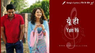 Tanu Weds Manu (2011) : Yun Hi | यूँ ही | Mohit Chauhan