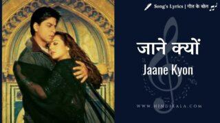 Veer Zaara (2004) – Jaane Kyon   जाने क्यों   Lata Mangeshkar