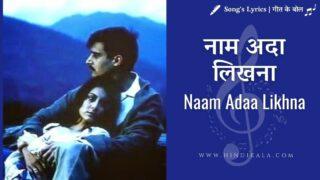 Yahaan (2005) – Naam Adaa Likhna | नाम अदा लिखना | Shreya Ghoshal | Shaan