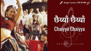 Dil Se (1998) – Chaiyya Chaiyya | छैय्याँ छैय्याँ | Sukhwinder Singh | Sapna Awasthi