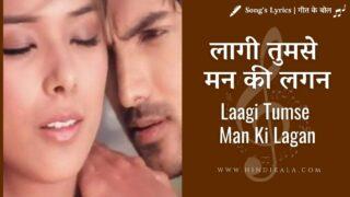 Paap (2004) – Laagi Tumse Man Ki Lagan | लागी तुमसे मन की लगन | Rahat Fateh Ali Khan