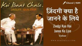 Jagjit Singh – Zindgi Kya Hai Janne Ke Liye | ज़िंदगी क्या है जानने के लिये | Album – Koi Baat Chale (2006)