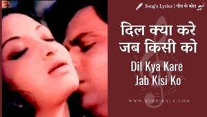 Read more about the article Julie (1975) – Dil Kya Kare Jab Kisi Ko | दिल क्या करे जब किसी को | Kishore Kumar