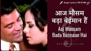 Loafer 1973) – Aaj Mausam Bada Beimaan Hai | आज मौसम बड़ा बेईमान हैं | Mohammad Rafi