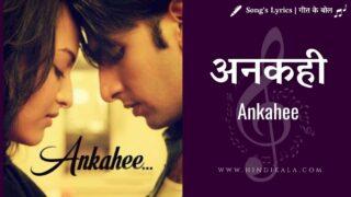 Lootera (2013) – Ankahee | अनकही | Amitabh Bhattacharya