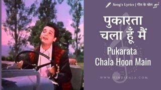 Mere Sanam (1965) – Pukarata Chala Hoon Main | पुकारता चला हूँ मैं | Mohammad Rafi