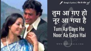 Aandhi (1975) - Tum Aa Gaye Ho Noor Aa Gaya Hai