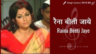 Amar Prem (1971) – Raina Beeti Jaye | रैना बीती जाये | Lata Mangeshkar