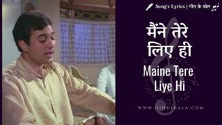 Anand (1971) – Maine Tere Liye Hi | मैंने तेरे लिए ही | Mukesh