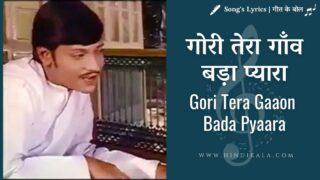 Chitchor (1976) – Gori Tera Gaaon Bada Pyaara | गोरी तेरा गाँव बड़ा प्यारा | Yesudas