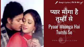 College Girl (1978) – Pyaar Maanga Hai Tumhi Se | प्यार माँगा है तुम्हीं से | Kishore Kumar