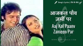 Ghar (1978) – Aaj Kal Paanv Zameen Par | आजकल पाँव ज़मीं पर | Lata Mangeshkar