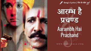 Gulaal (2009) – Aarambh Hai Prachand | आरम्भ है प्रचण्ड | Piyush Mishra