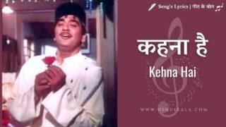 Padosan (1968) – Kehna Hai | कहना है | Kishore Kumar