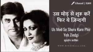 Jagjit Singh & Chitra Singh - Us Mod Se Shuru Kare Phir Yeh Zindgi