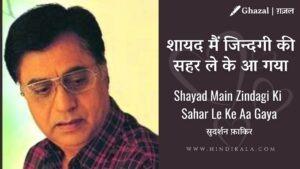 Read more about the article Jagjit Singh – Shayad Main Zindagi Ki Sahar Le Ke Aa Gaya   शायद मैं जिन्दगी की सहर ले के आ गया   Album – The Latest (1982)