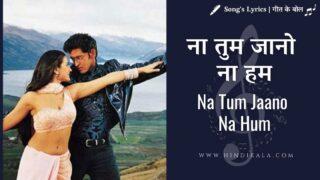 Kaho Na Pyaar Hai (2000) – Na Tum Jaano Na Hum   ना तुम जानो ना हम   Lucky Ali