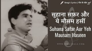 Madhumati (1958) – Suhana Safar Aur Yeh Mausam Haseen | सुहाना सफ़र और ये मौसम हसीं | Mukesh