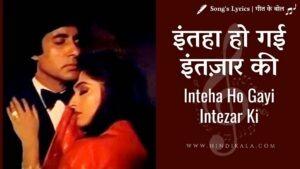 Sharaabi (1984) – Inteha Ho Gayi Intezar Ki | इंतहा हो गई इंतज़ार की | Kishore Kumar | Asha Bhosle