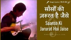 Aashiqui (1990) - Saanso Ki Jarurat Hai Jaise