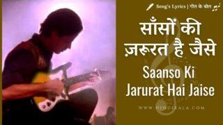 Aashiqui (1990) – Saanso Ki Jarurat Hai Jaise | साँसों की ज़रूरत है जैसे | Kumar Sanu
